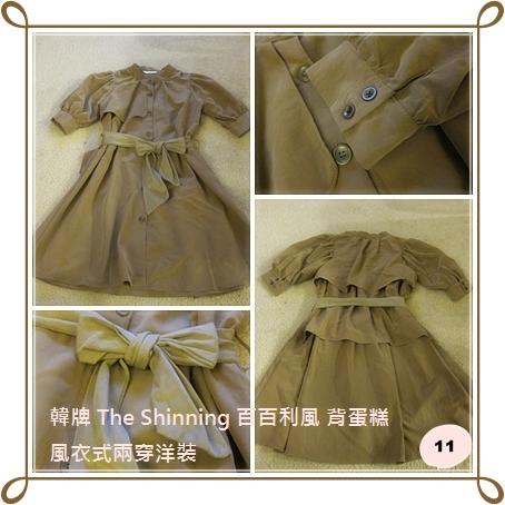 11 韓牌 The Shinning 百百利風 背蛋糕 風衣式兩穿洋裝.jpg