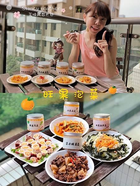 旺果泡菜_181026_0025.jpg