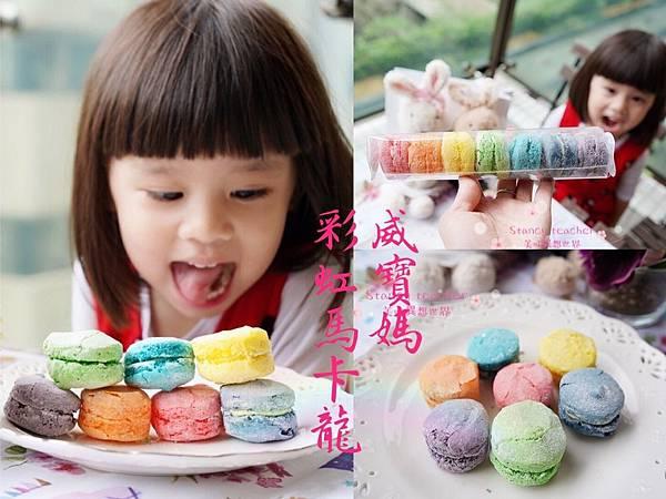 彩虹馬卡龍_190112_0023.jpg