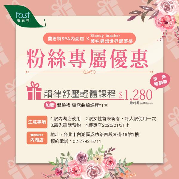 1081029部落客網友體驗圖檔_內湖店xStancy teacher 美味異想世界部落格.jpg