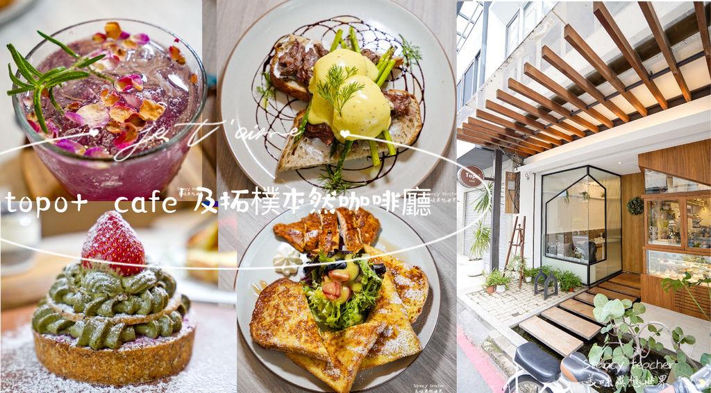 IMG_2007topo+ cafe%5C 及拓樸本然咖啡廳.JPG
