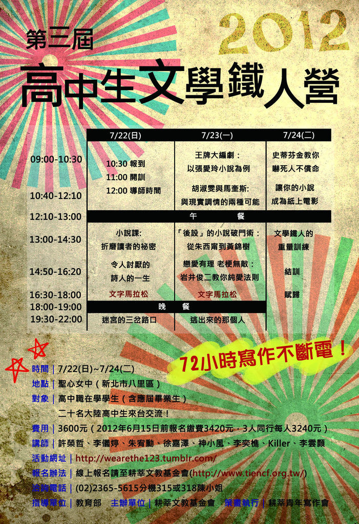 附件三:第三屆高中生鐵人營海報(日期更正)