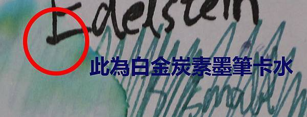 白金墨筆碳素卡水.jpg