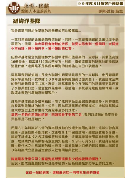 8月份客戶連絡報11.jpg