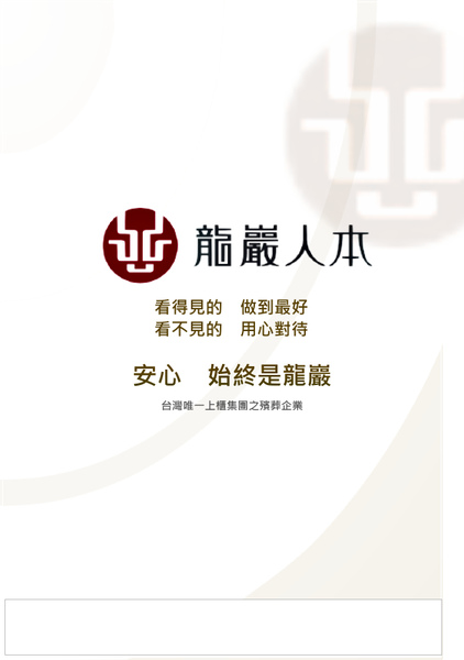 8月份客戶連絡報封底-2.jpg