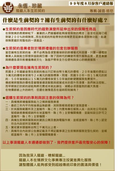 8月份客戶連絡報2.jpg