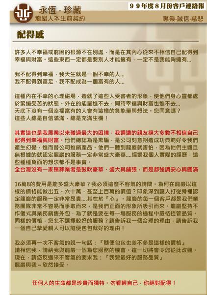 8月份客戶連絡報9.jpg