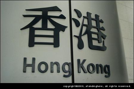照片裡的香港其實是港鐵的香港站 XD