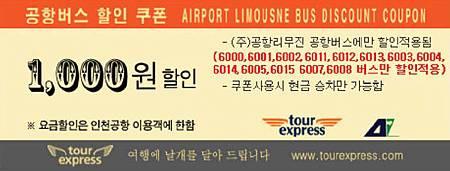 仁川機場巴士折價券