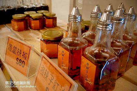 韓記老虎麵食館