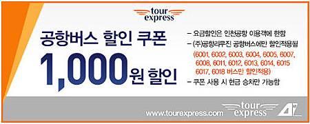 2012年度 仁川機場巴士折價券