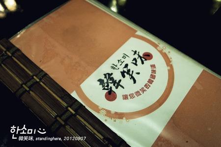 韓笑味_01