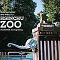 新竹動物園01