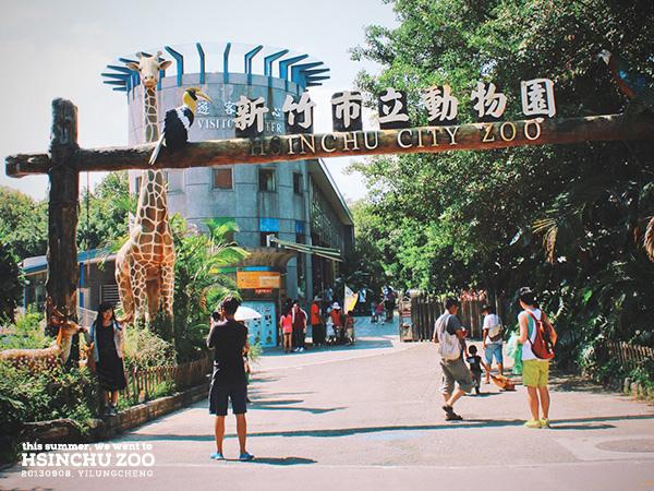 新竹動物園02