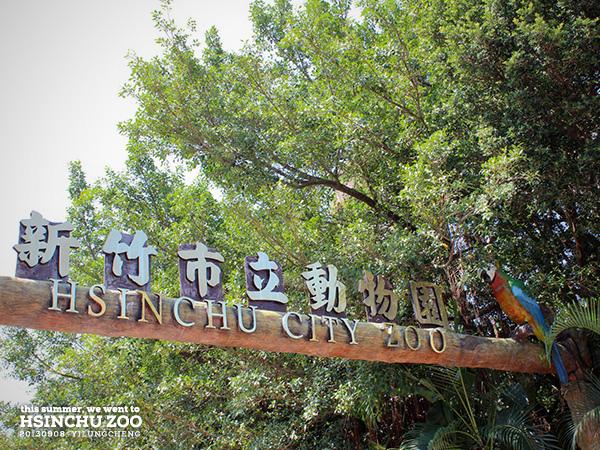 新竹動物園4