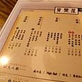 寅樂屋-10.jpg