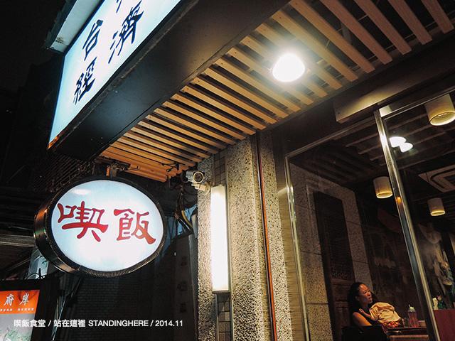 喫飯食堂-01