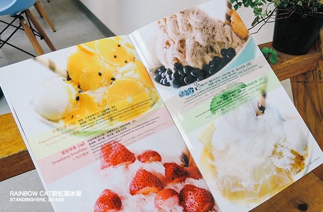 彩虹貓冰屋-06