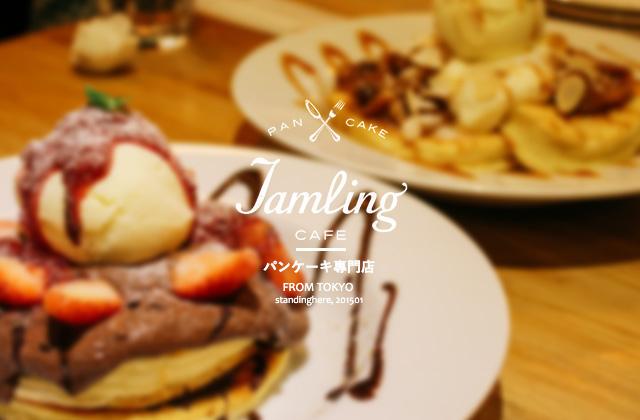 Jamling cafe 日式鬆餅-01