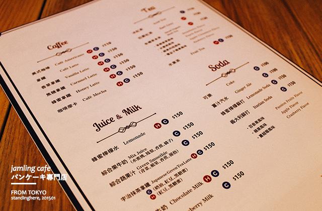 Jamling cafe 日式鬆餅-02