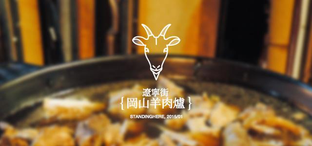 岡山羊肉爐-01