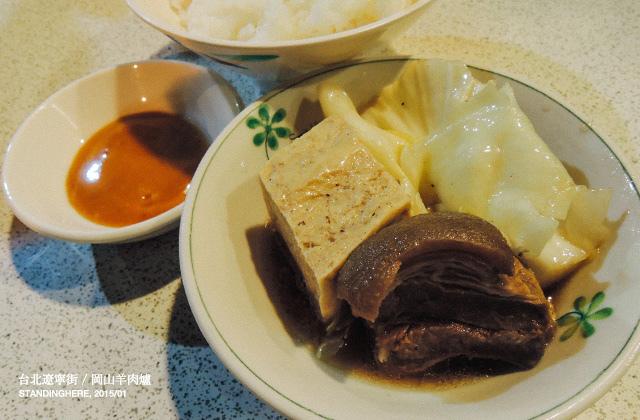 岡山羊肉爐-11