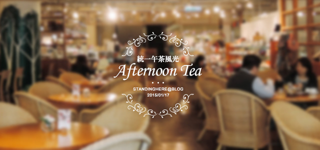 afternoon tea-00