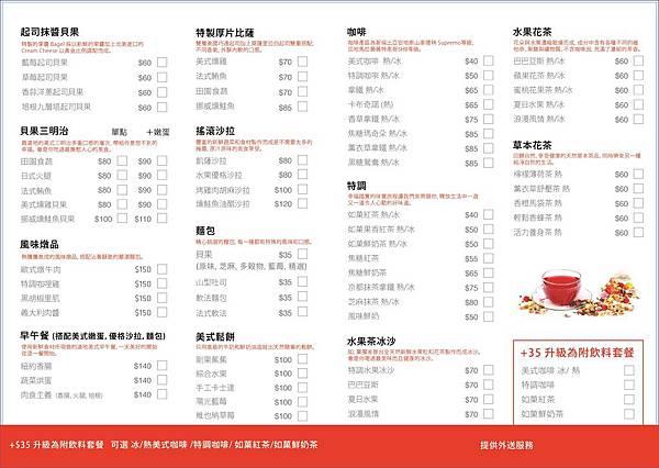 如菓-Flambagel-菜單