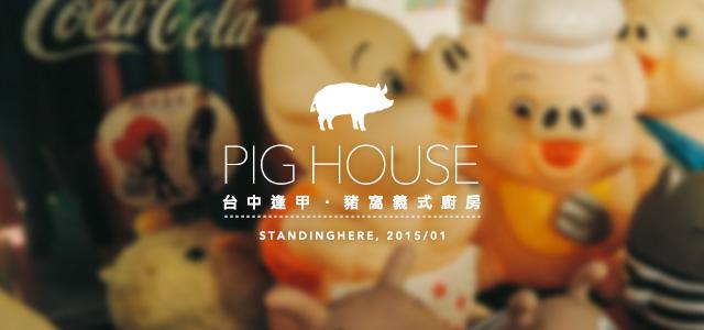 豬窩pig house-00