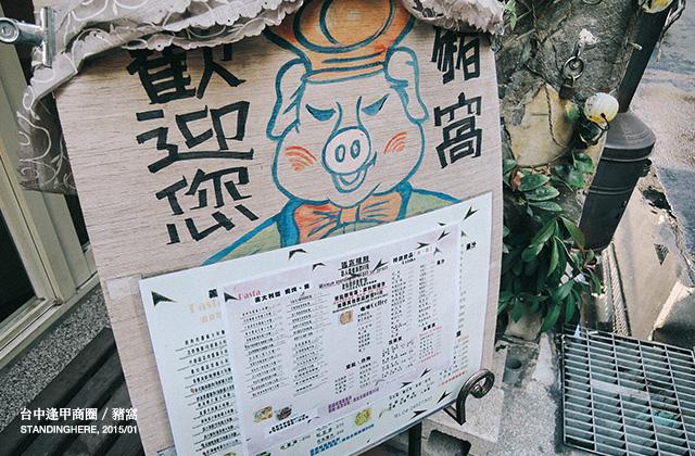 豬窩pig house-01
