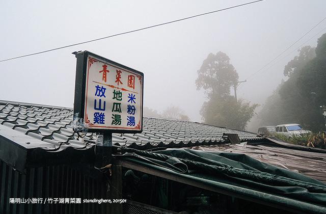 竹子湖青菜園-41