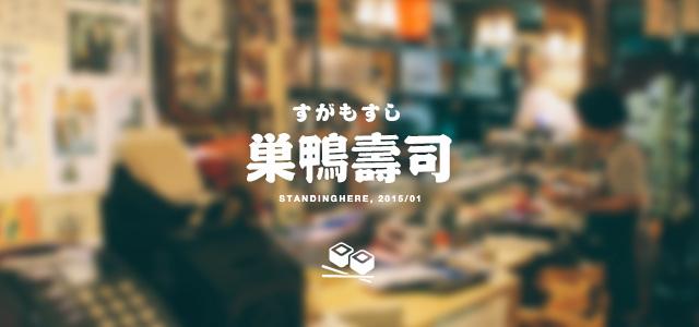 錦州街-巢鴨壽司-00