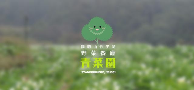 竹子湖青菜園