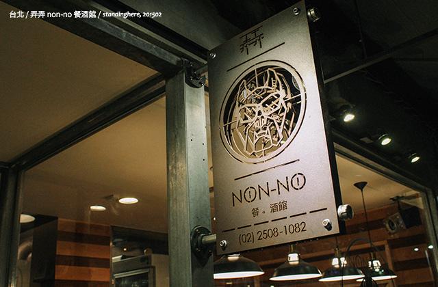 弄弄 non-no_39
