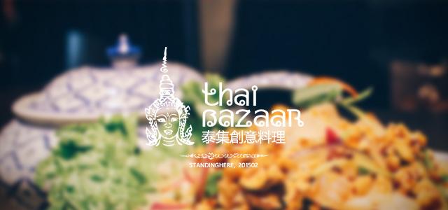 泰集 thai bazaar-00