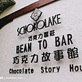 巧克力雲莊_11.jpg