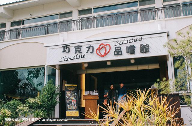 巧克力雲莊_28