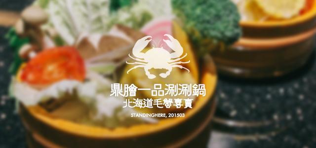 鼎膾涮涮鍋-00