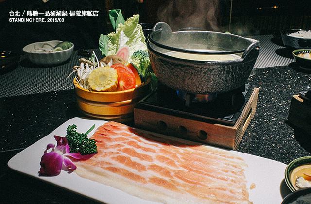 鼎膾涮涮鍋-34