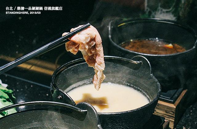 鼎膾涮涮鍋-53