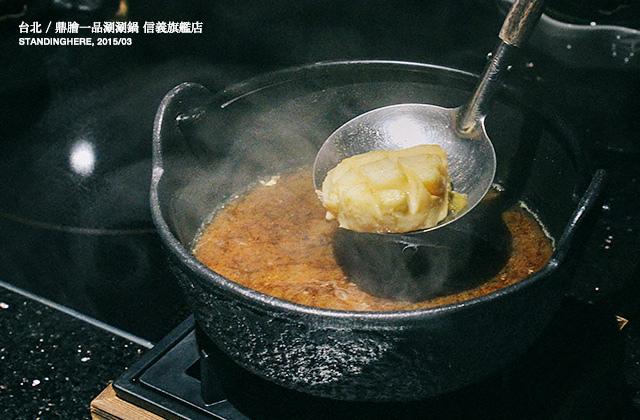 鼎膾涮涮鍋-54