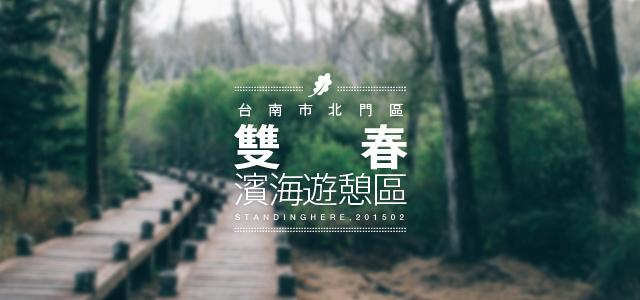 台南雙春-雙春0