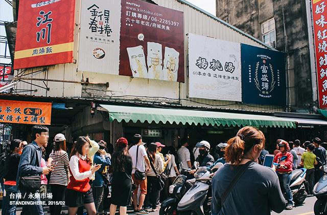 台南小吃-01-永樂市場