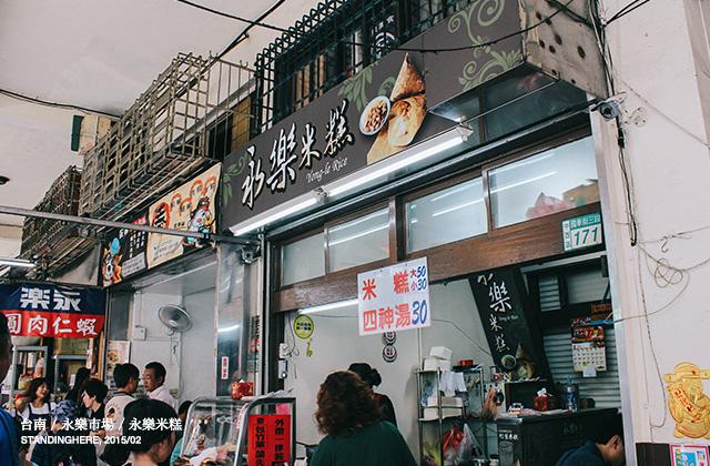台南小吃-02-永樂米糕