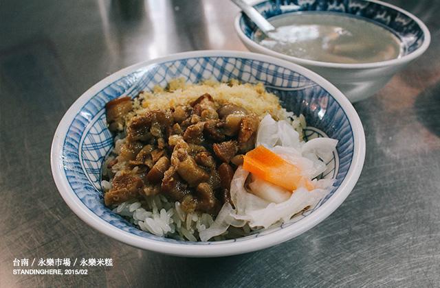 台南小吃-04-永樂米糕