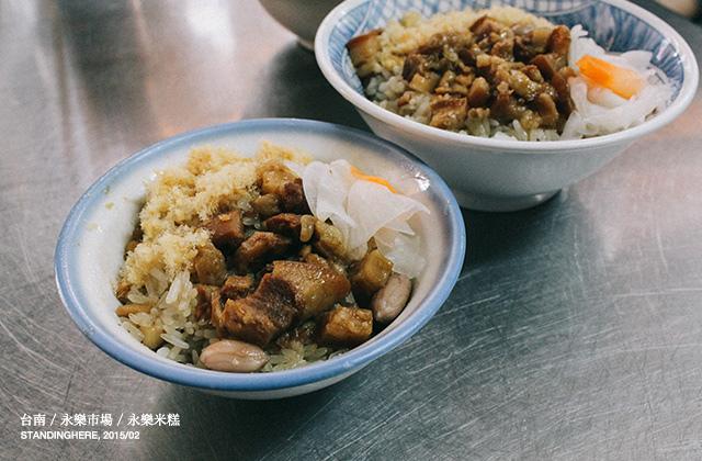 台南小吃-05-永樂米糕