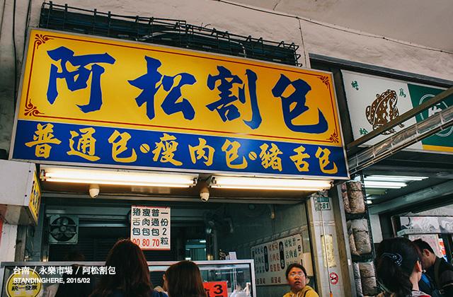 台南小吃-06-阿松割包