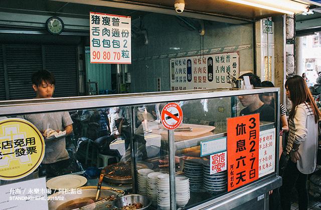 台南小吃-09-阿松割包