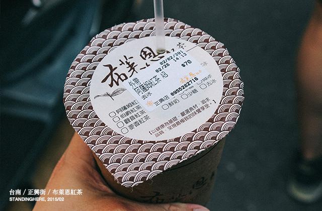 台南小吃-12-布萊恩紅茶