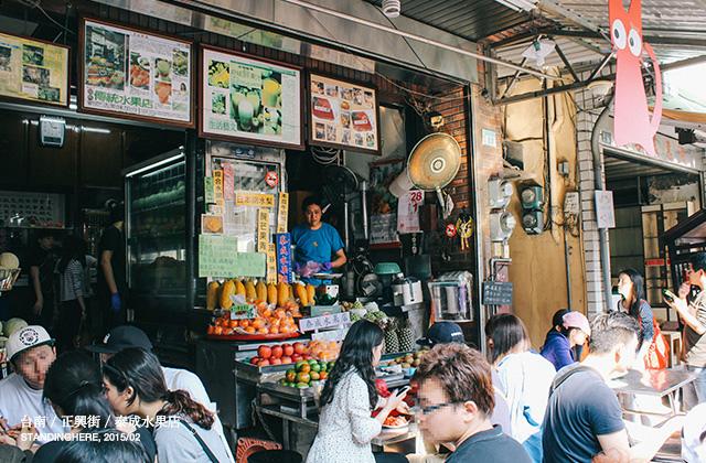 台南小吃-13-泰成水果店